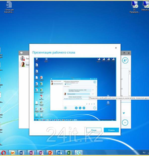 Skype for Business презентация рабочего стола