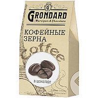"""Кофейные зерна в шоколаде """"Grondard"""" 100 гр."""