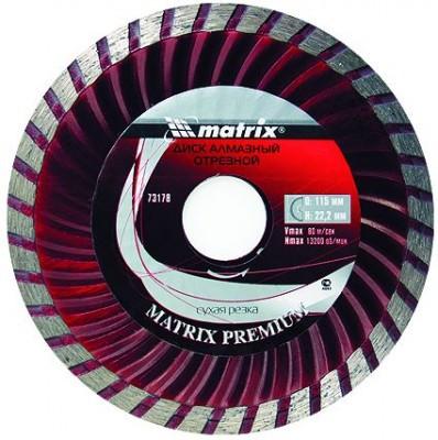"""Диск 230*22,2 мм алмазный сухая резка отрезной Turbo """"MATRIX"""""""
