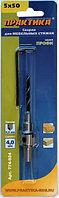 Сверло для мебельных стяжек Практика 5*50 мм,  блистер