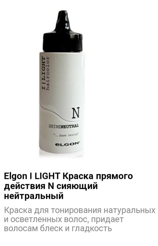 Краска Прямого действия Elgon I LIGHT N