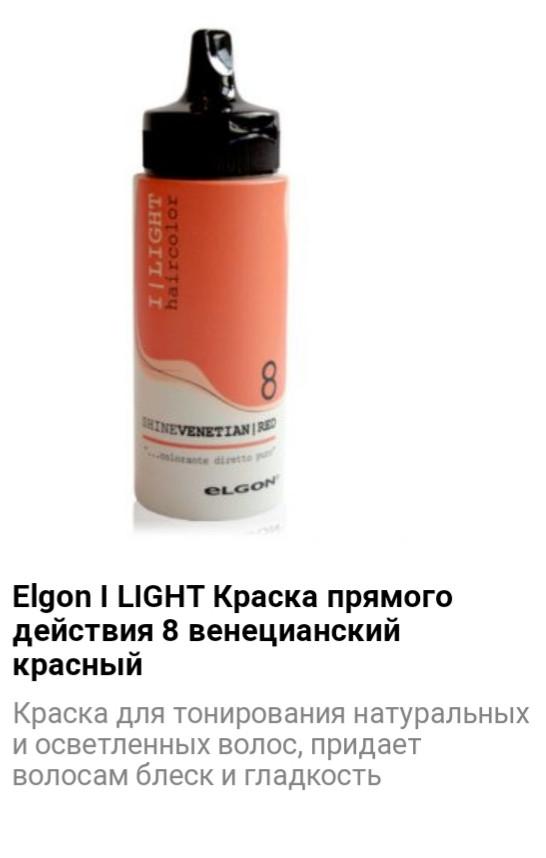 Прямой краситель Elgon I LIGHT 8