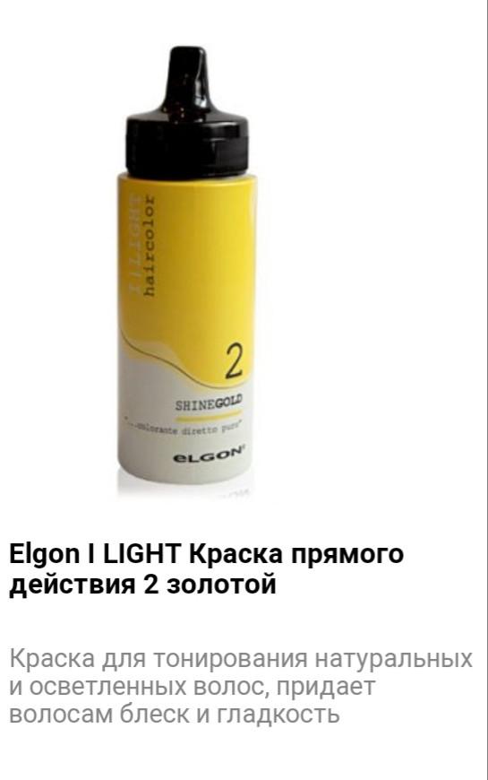 Краситель прямого действия Elgon I LIGHT 2