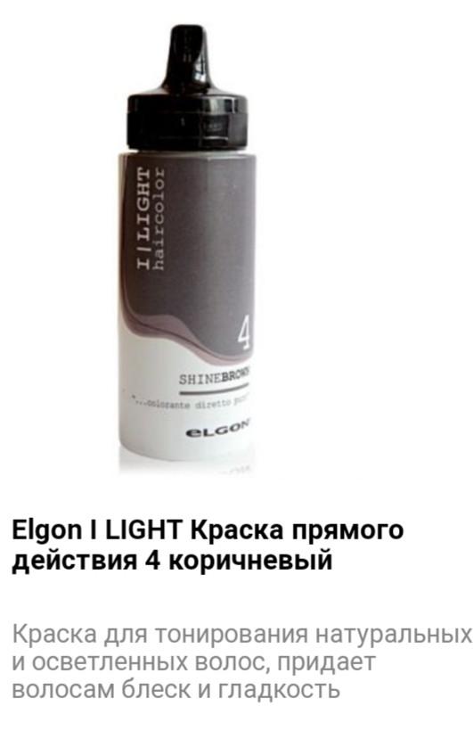Краситель  прямого действия Elgon I LIGHT 4