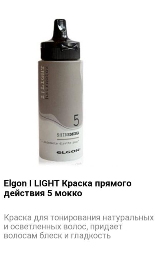 Краситель прямого действия Elgon I LIGHT 5