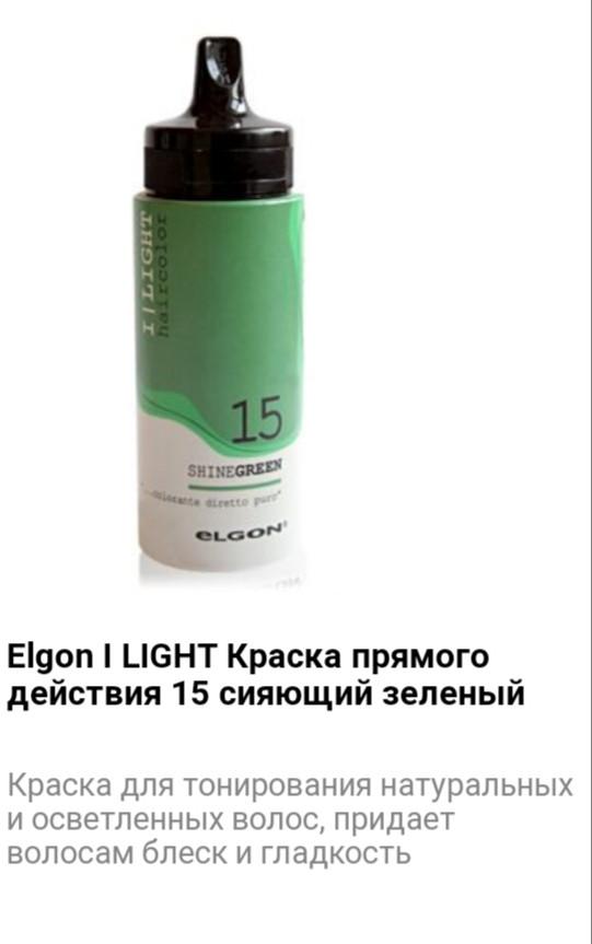 Краситель прямого действия Elgon I LIGHT 15