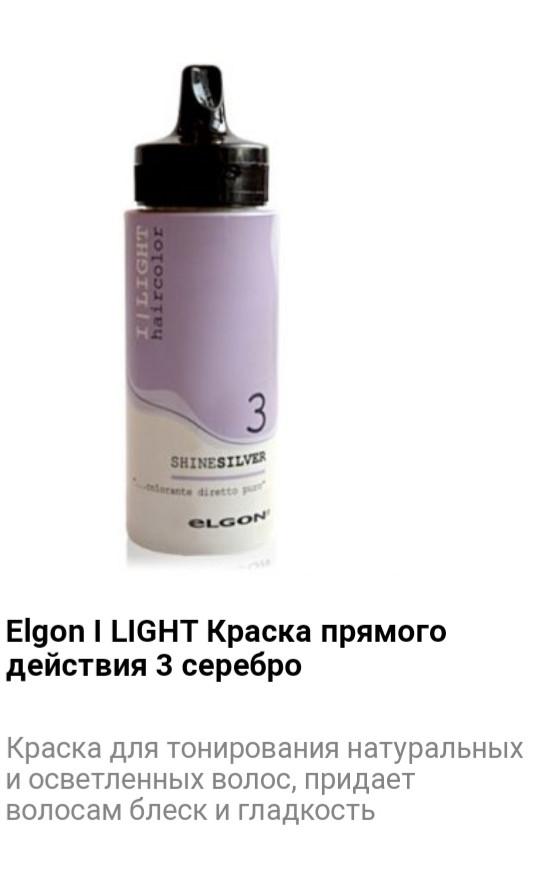 Краситель прямого действия Elgon I LIGHT 3