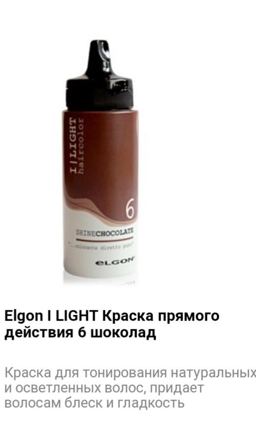 Краситель прямого действия Elgon I LIGHT 6