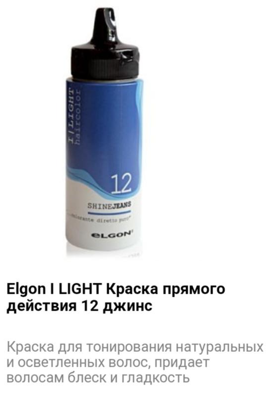 Краситель прямого действия Elgon I LIGHT 12