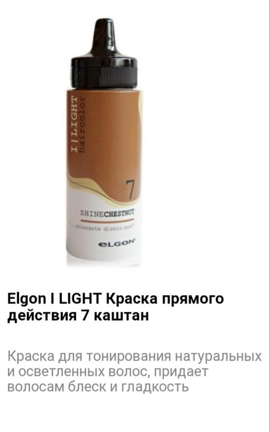 Краситель прямого действия Elgon I LIGHT 7