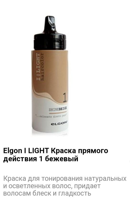 Краситель прямого действия Elgon I LIGHT 1