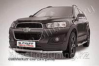 Защита переднего бампера d57+d42 двойная Chevrolet CAPTIVA 2013-