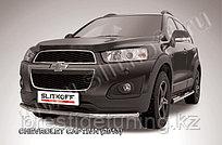 Защита переднего бампера d57 Chevrolet CAPTIVA 2013-