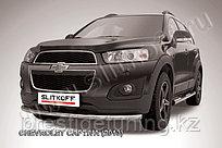 Защита переднего бампера d57 радиусная Chevrolet CAPTIVA 2013-