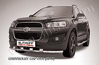 Защита переднего бампера d57 с декоративными элементами Chevrolet CAPTIVA 2013-