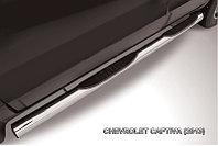 Защита порогов d76 с проступями Chevrolet CAPTIVA 2013-