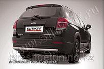 Защита заднего бампера d57 Chevrolet CAPTIVA 2013-