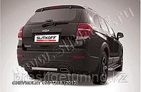 Защита заднего бампера d57 короткая Chevrolet CAPTIVA 2013-