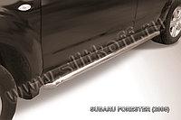 Защита порогов d57 труба Subaru Forester 2008-12