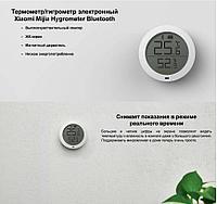 Датчик температуры и влажности Xiaomi Mijia Bluetooth Hygrothermograph, фото 1