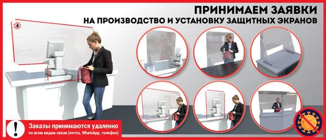 Защитные экраны Алматы