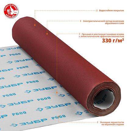 Шкурка шлифовальная, на тканевой основе, Р600, рулон 800 мм, 30 метров, ЗУБР, фото 2