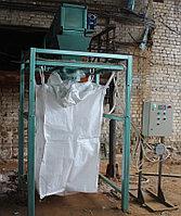 Весовой дозатор для фасовки биг-бэгов от 100 кг до 2000 кг