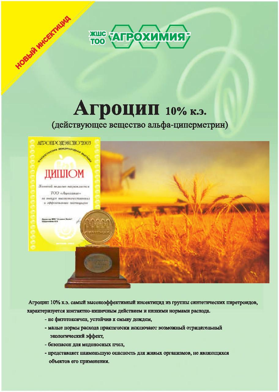 Агроцип 10% концентрат эмульсии