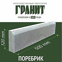 Бетонный бордюр (поребрик) 120*500 мм