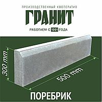 Бетонный бордюр (поребрик) 300*500 мм