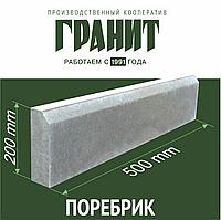 Бетонный бордюр (поребрик) 200*500 мм