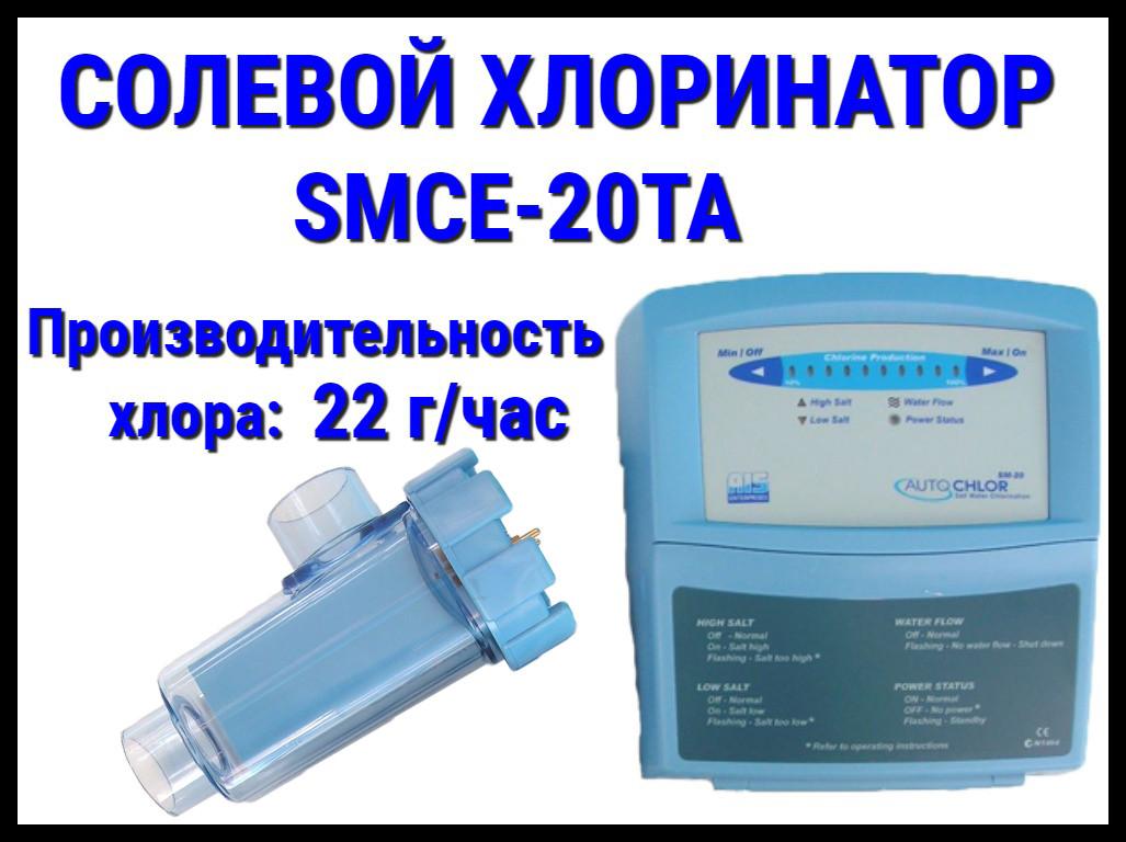 Солевой хлоринатор для бассейна SMCE-20TA
