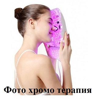 Фото хромо терапия