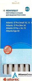Аксессуар для водонагревателей Atlantic Набор магниевых анодов №2