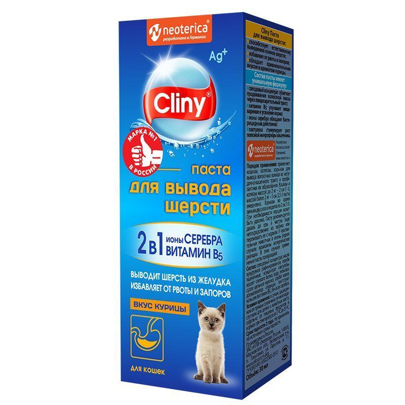 Паста для вывода шерсти Cliny для кошек со вкусом курицы - 30 мл