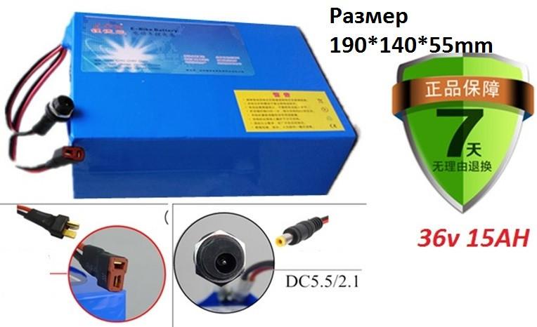 Аккумуляторы 36v 15 A/H, Li ternary (тройной литий)+ зарядное 36v, для эл. велосипедов до 500w