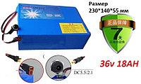 Аккумуляторы 36v 18 A/H, Li ternary (тройной литий)+ зарядное 36v, для эл. велосипедов до 500w