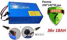 Аккумуляторы 36v 18 A/H, Li ternary (тройной литий)+ зарядное 36v, для эл. велосипедов до 800w