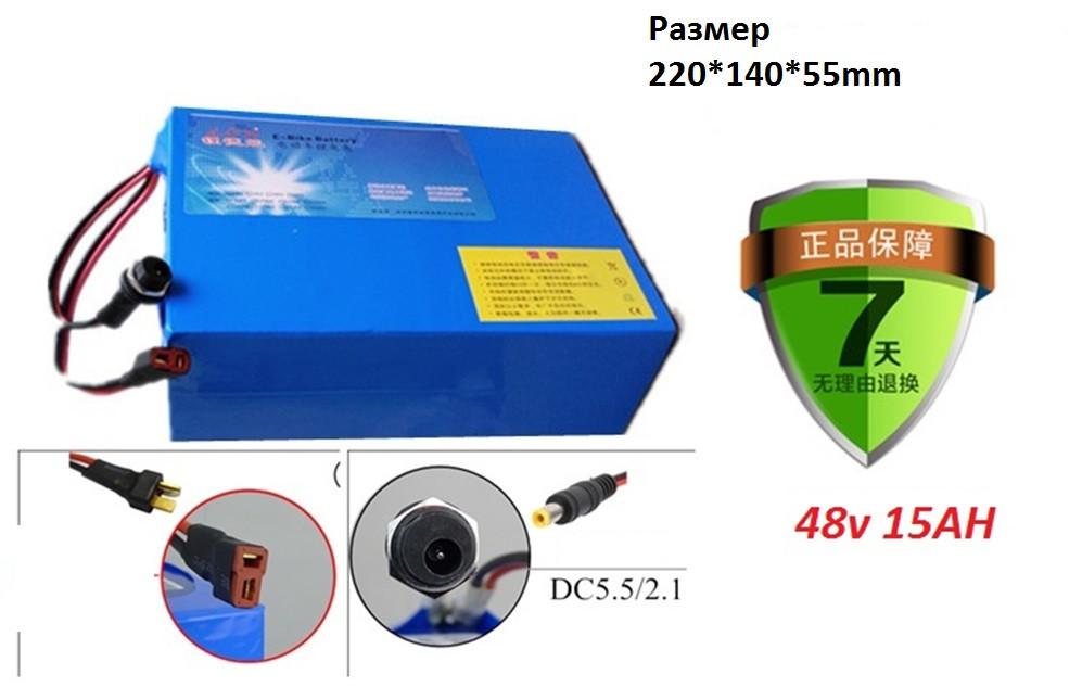 Аккумуляторы 48v 15 A/H Li ternary (тройной литий) + зарядное 48v для эл. велов до 500 w