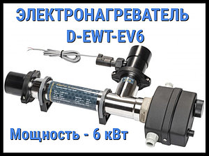 Электронагреватель для бассейна Max Dapra D-EWT-EV (6 кВт)