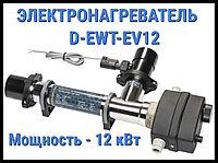 Электронагреватель для бассейна Max Dapra D-EWT-EV (12 кВт)
