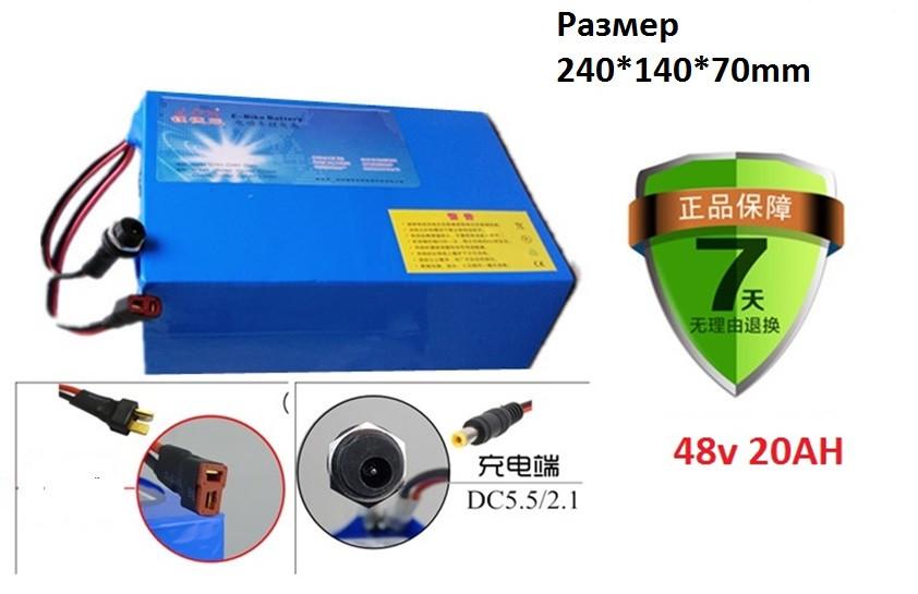 Аккумуляторы 48v  20 A/H Li ternary (тройной литий) + зарядное 48v для эл. велов до 1000 w