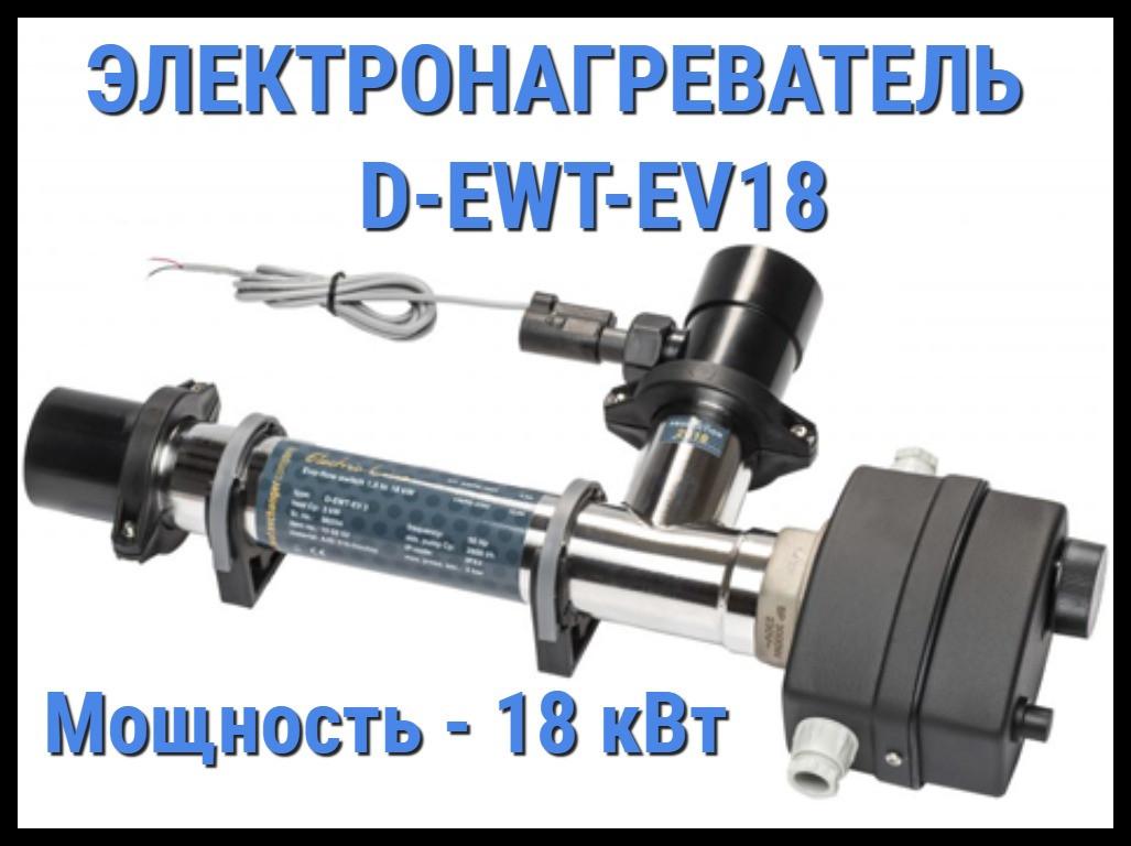 Электронагреватель для бассейна Max Dapra D-EWT-EV (18 кВт)