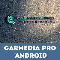 Автомагнитолы CarMedia PRO