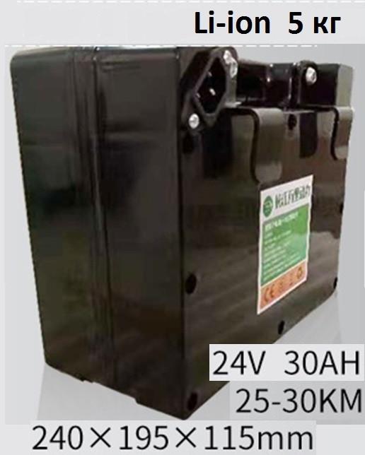 Аккумуляторы для инвалидных колясок 24v 30 A/H Li-ion.+ зарядное 24v. Вес 5 кг.