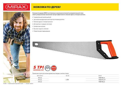 Ножовка по дереву (пила) MIRAX Universal 500 мм, 5 TPI, фото 2