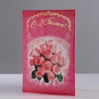 Папка адресная 'С Юбилеем!' розовые розы, А4