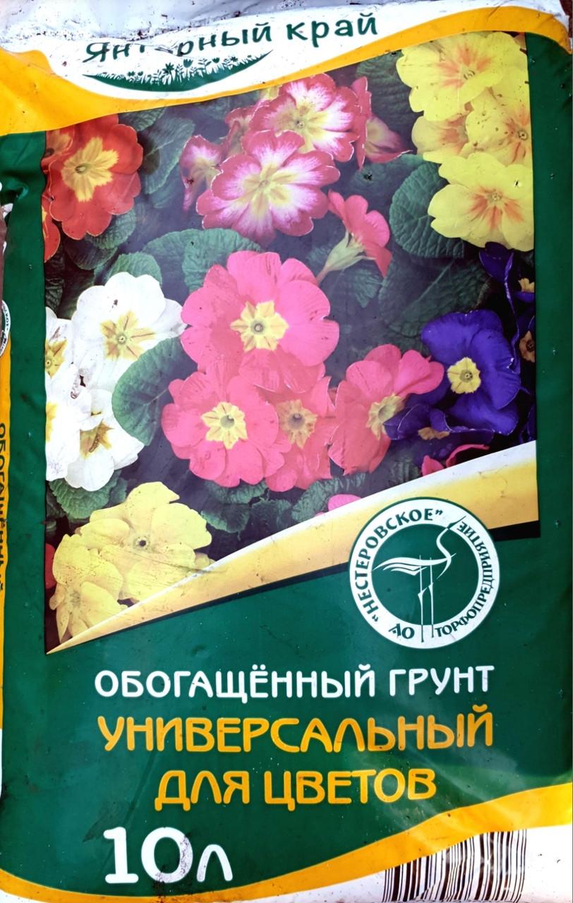 Грунт Нестеровский для цветов /10л.