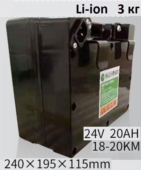 Аккумуляторы для инвалидных колясок 24v 20 A/H Li-ion.+ зарядное 24v. Размер: 240 x 195 x 115 мм. Вес 3 Кг.
