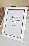 Рамка а3 прямая Белая, рамки для дипломов и сертификатов, фото 2